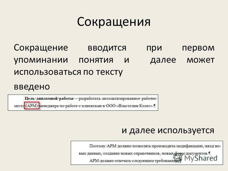 Сокращения Сокращение вводится при первом упоминании понятия и далее может использоваться по тексту введено и далее используется