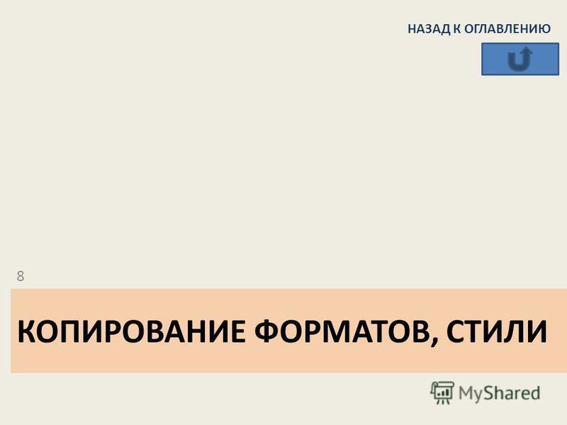 КОПИРОВАНИЕ ФОРМАТОВ, СТИЛИ 8 НАЗАД К ОГЛАВЛЕНИЮ