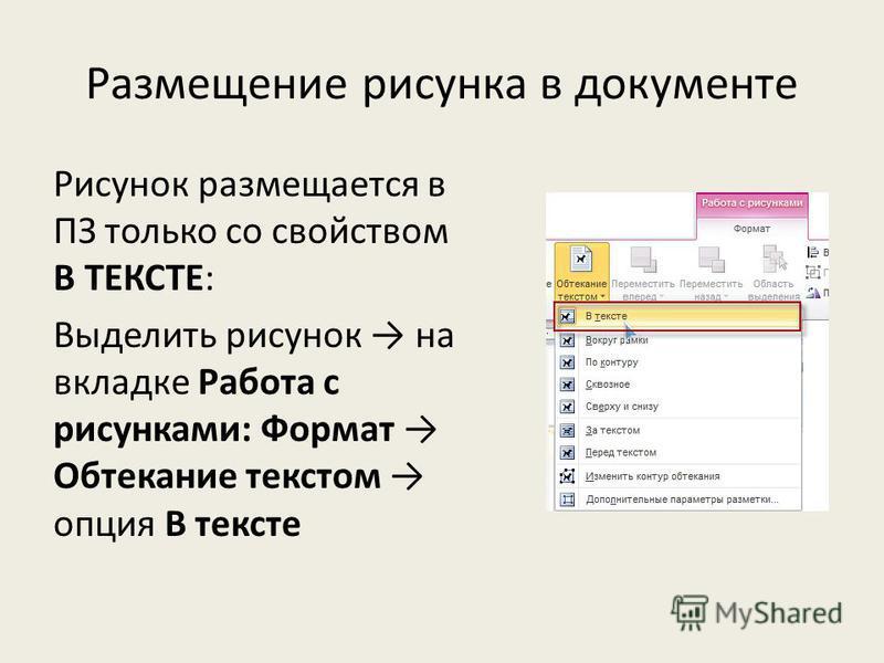 Размещение рисунка в документе Рисунок размещается в ПЗ только со свойством В ТЕКСТЕ: Выделить рисунок на вкладке Работа с рисунками: Формат Обтекание текстом опция В тексте
