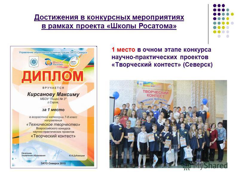 Достижения в конкурсных мероприятиях в рамках проекта «Школы Росатома» 1 место в очном этапе конкурса научно-практических проектов «Творческий контекст» (Северск)