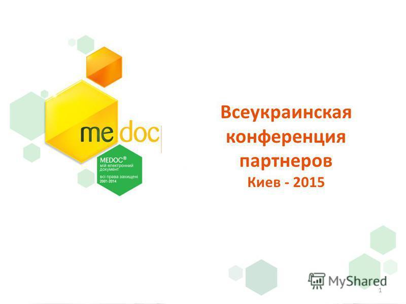 Всеукраинская конференция партнеров Киев - 2015 1