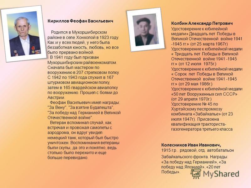 Кириллов Феофан Васильевич Родился в Мухоршибирском районе в селе Хонхолой в 1923 году. Как и у всех людей, у него была беззаботная юность, любовь, но все было прервано войной. В 1941 году был призван Мухоршибирским райвоенкоматом. Сначала был мастер