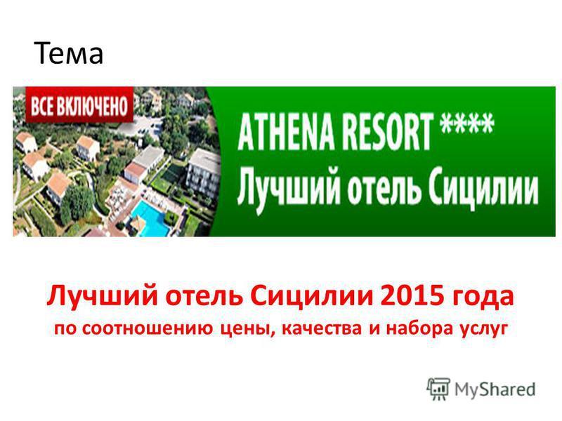 Тема Лучший отель Сицилии 2015 года по соотношению цены, качества и набора услуг