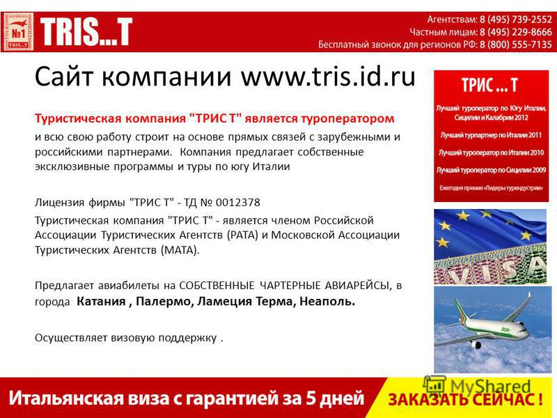 Сайт компании www.tris.id.ru Туристическая компания
