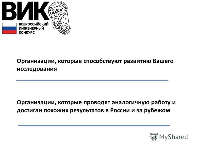 Организации, которые способствуют развитию Вашего исследования Организации, которые проводят аналогичную работу и достигли похожих результатов в России и за рубежом