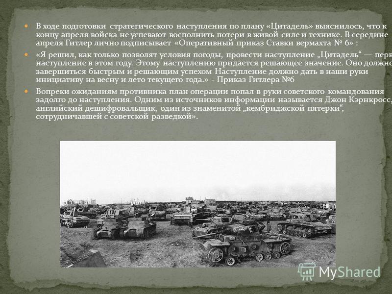 В ходе подготовки стратегического наступления по плану «Цитадель» выяснилось, что к концу апреля войска не успевают восполнить потери в живой силе и технике. В середине апреля Гитлер лично подписывает «Оперативный приказ Ставки вермахта 6» : «Я решил