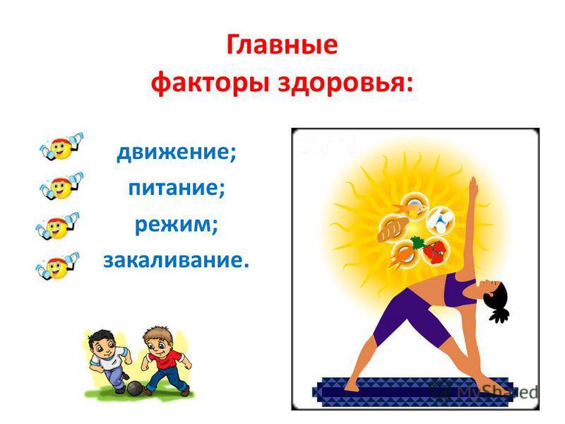 Главные факторы здоровья: движение; питание; режим; закаливание.