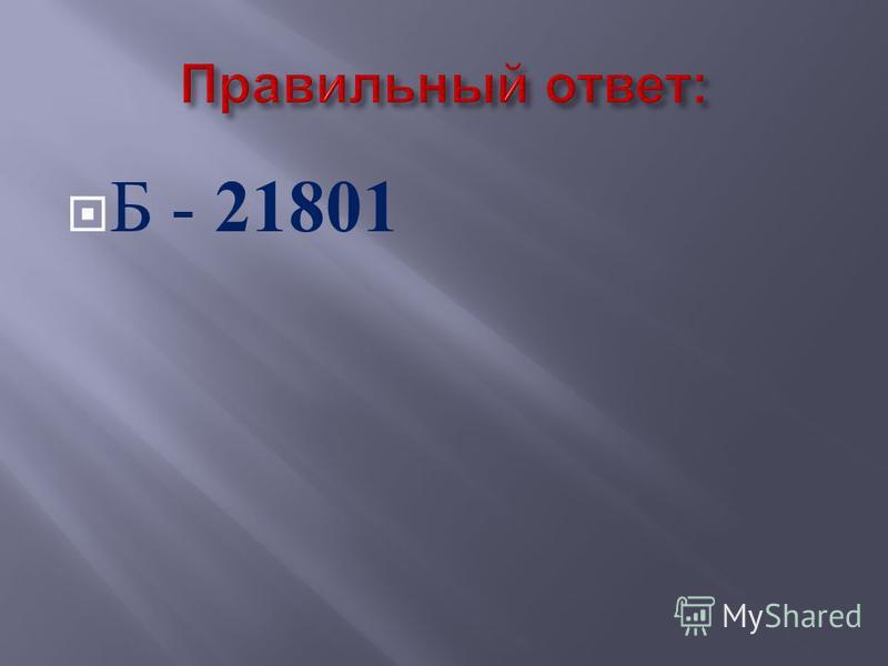 Б - 21801