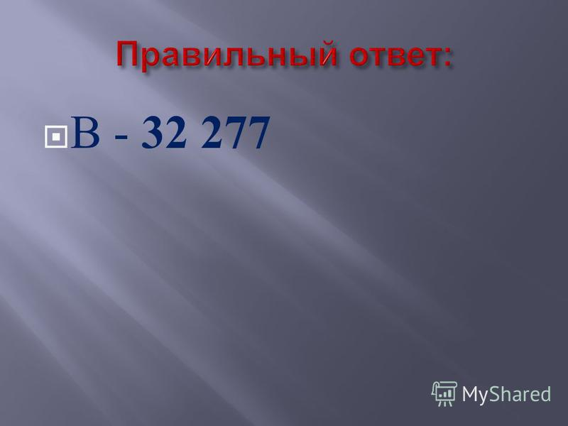 В - 32 277