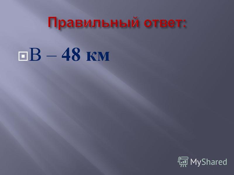В – 48 км