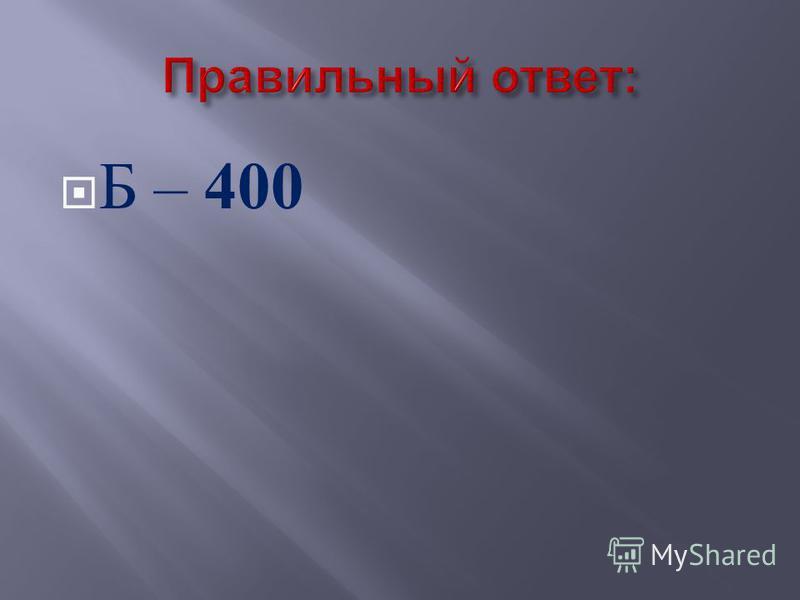 Б – 400