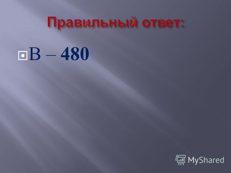 В – 480