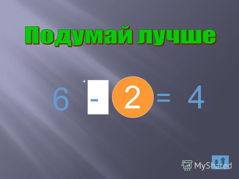 + - 2 = 4 6