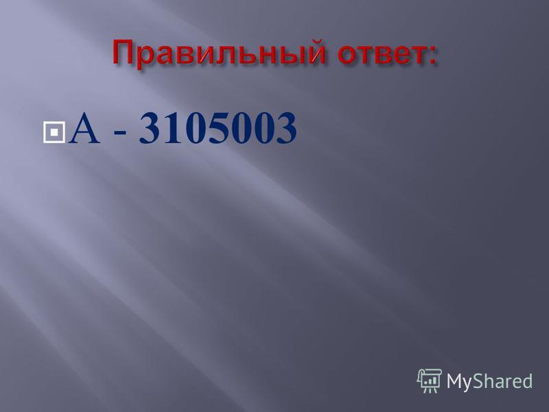 А - 3105003