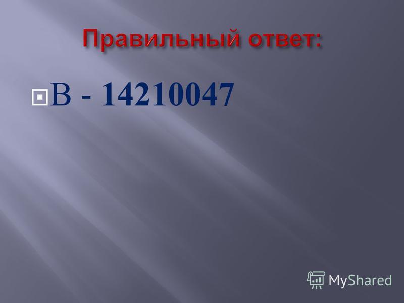 В - 14210047