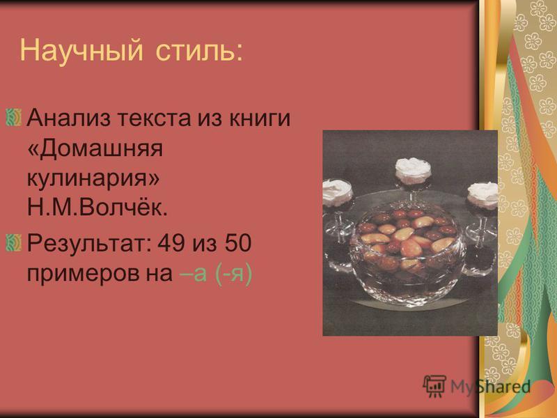 Научный стиль: Анализ текста из книги «Домашняя кулинария» Н.М.Волчёк. Результат: 49 из 50 примеров на –а (-я)