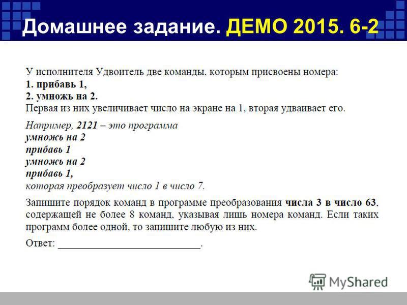 Домашнее задание. ДЕМО 2015. 6-2
