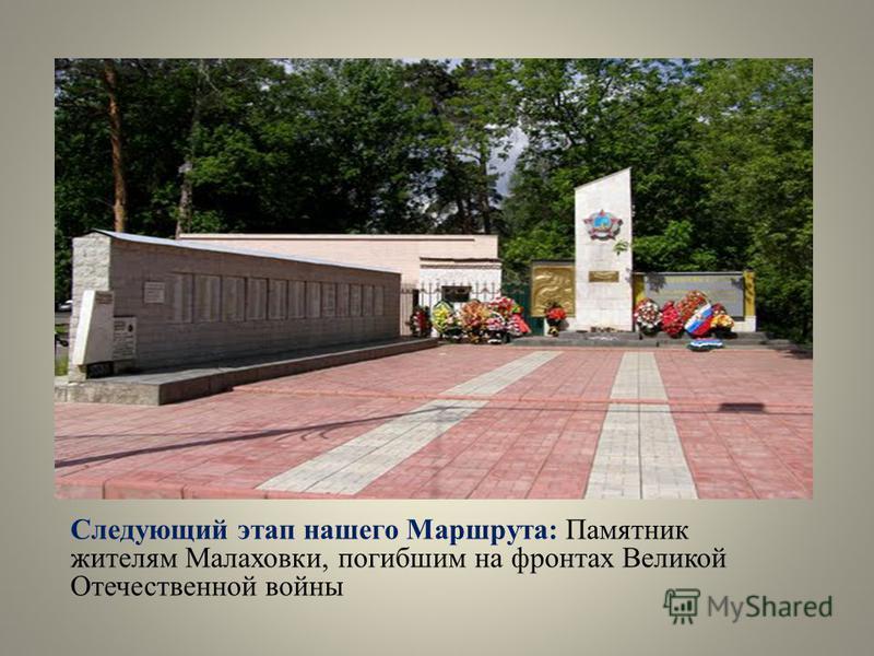Следующий этап нашего Маршрута: Памятник жителям Малаховки, погибшим на фронтах Великой Отечественной войны