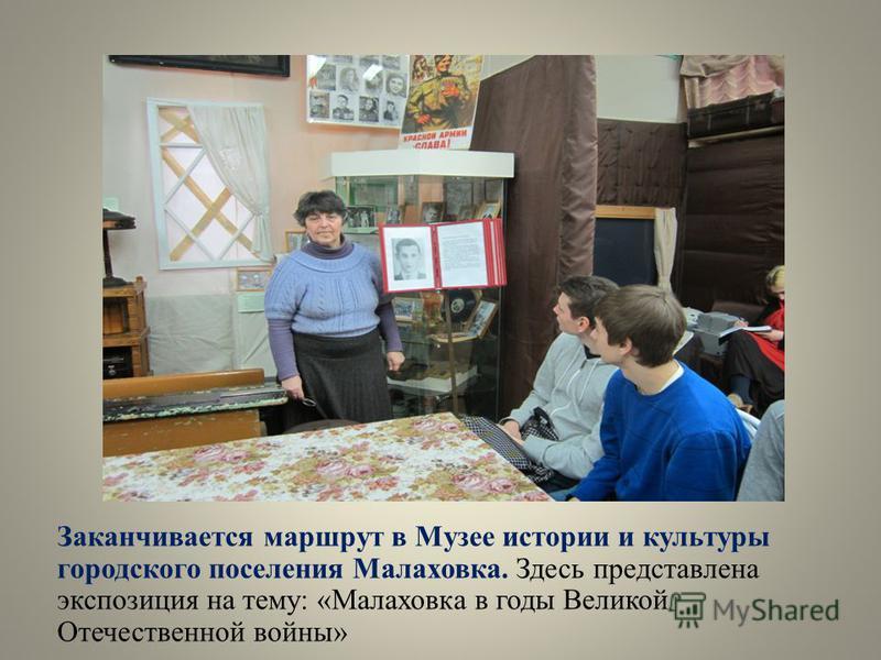Заканчивается маршрут в Музее истории и культуры городского поселения Малаховка. Здесь представлена экспозиция на тему: «Малаховка в годы Великой Отечественной войны»