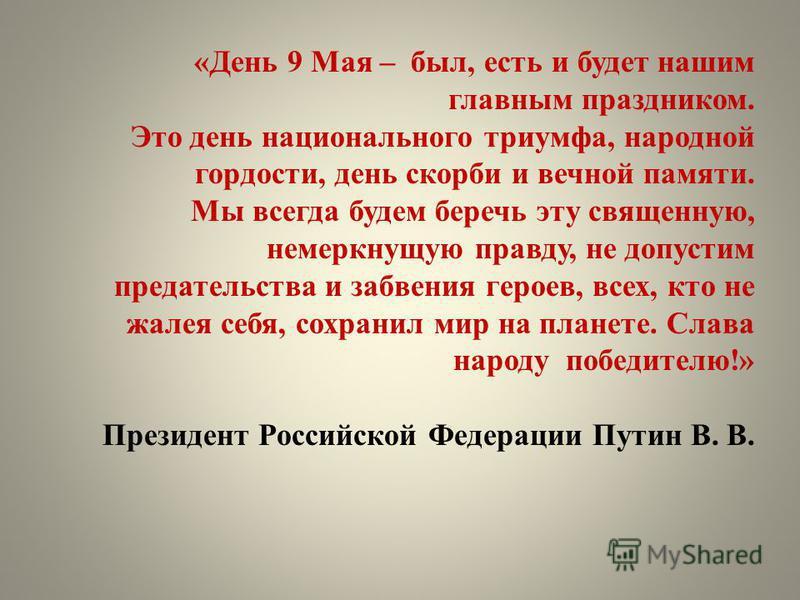 «День 9 Мая – был, есть и будет нашим главным праздником. Это день национального триумфа, народной гордости, день скорби и вечной памяти. Мы всегда будем беречь эту священную, немеркнущую правду, не допустим предательства и забвения героев, всех, кто