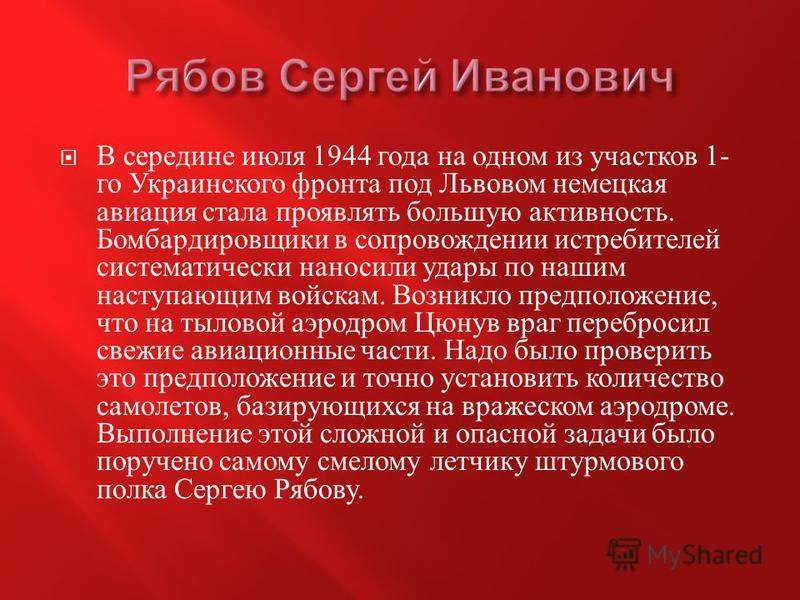 В середине июля 1944 года на одном из участков 1- го Украинского фронта под Львовом немецкая авиация стала проявлять большую активность. Бомбардировщики в сопровождении истребителей систематически наносили удары по нашим наступающим войскам. Возникло