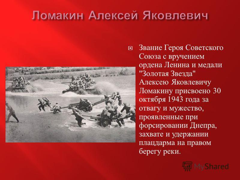 Звание Героя Советского Союза с вручением ордена Ленина и медали