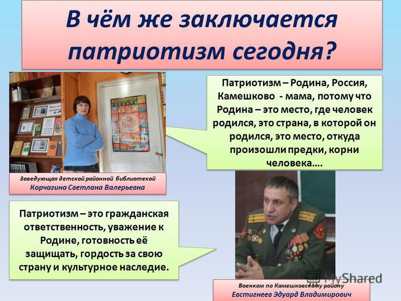 Патриотизм – Родина, Россия, Камешково - мама, потому что Родина – это место, где человек родился, это страна, в которой он родился, это место, откуда произошли предки, корни человека…. В чём же заключается патриотизм сегодня? Патриотизм – это гражда