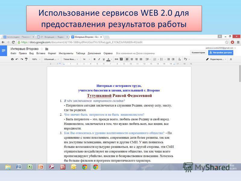 Использование сервисов WEB 2.0 для предоставления результатов работы