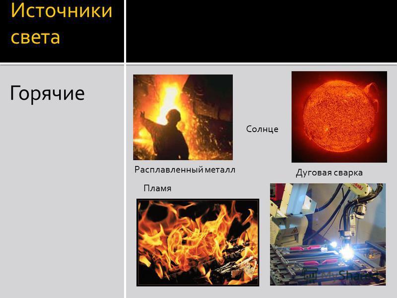 Источники света Горячие Дуговая сварка Расплавленный металл Пламя Солнце