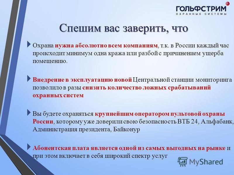 Спешим вас заверить, что Охрана нужна абсолютно всем компаниям, т.к. в России каждый час происходит минимум одна кража или разбой с причинением ущерба помещению. Внедрение в эксплуатацию новой Центральной станции мониторинга позволило в разы снизить
