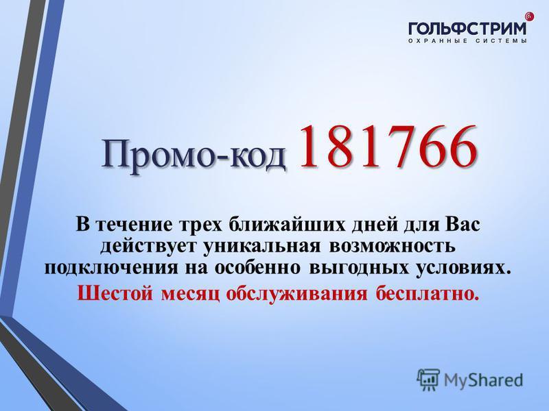 Промо-код 181766 В течение трех ближайших дней для Вас действует уникальная возможность подключения на особенно выгодных условиях. Шестой месяц обслуживания бесплатно.