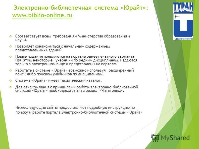 Нижеследующие сайты предоставляют подробную инструкцию по поиску и работе портала Электронно-библиотечной системы «Юрайт» Электронно-библиотечная система «Юрайт»: www.biblio-online.ru www.biblio-online.ru Соответствует всем требованиям Министерства о