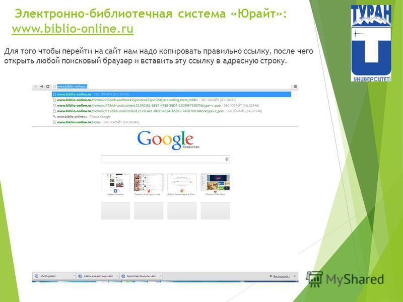 Электронно-библиотечная система «Юрайт»: www.biblio-online.ru www.biblio-online.ru Для того чтобы перейти на сайт нам надо копировать правильно ссылку, после чего открыть любой поисковый браузер и вставить эту ссылку в адресную строку.