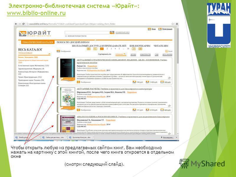 Электронно-библиотечная система «Юрайт»: www.biblio-online.ru www.biblio-online.ru Чтобы открыть любую из предлагаемых сайтом книг, Вам необходимо нажать на картинку с этой книгой, после чего книга откроется в отдельном окне (смотри следующий слайд).