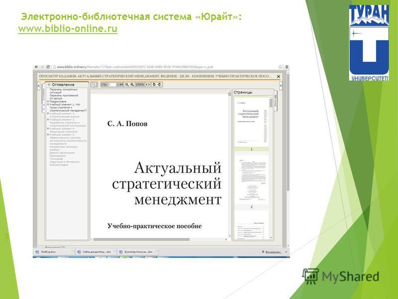 ? Электронно-библиотечная система «Юрайт»: www.biblio-online.ru www.biblio-online.ru