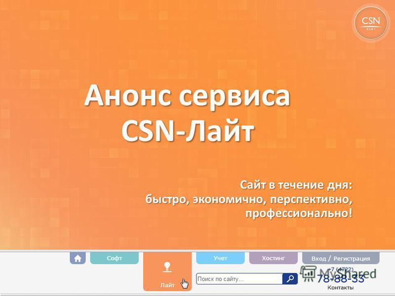 Анонс сервиса CSN-Лайт Сайт в течение дня: быстро, экономично, перспективно, профессионально!