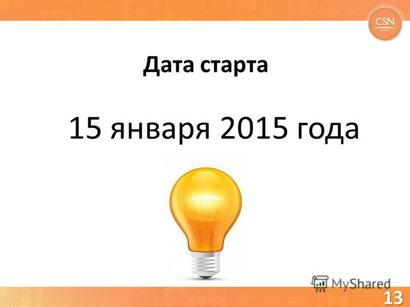 Дата старта 15 января 2015 года 13