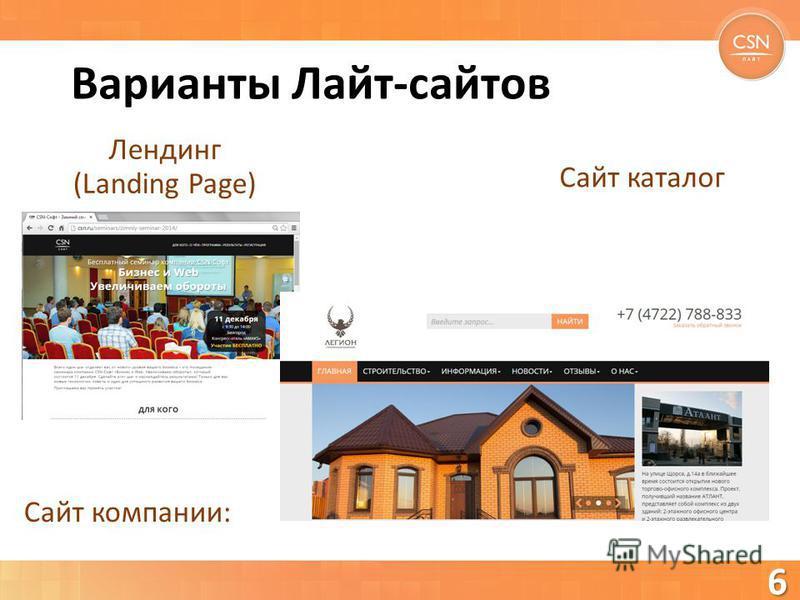 Варианты Лайт-сайтов 6 Лендинг (Landing Page) Сайт компании: Сайт каталог
