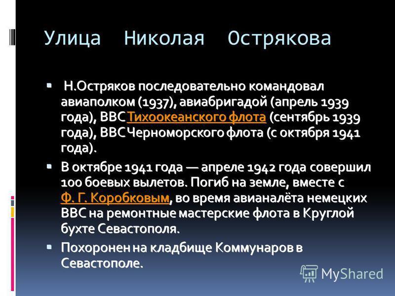 Улица Николая Острякова Н.Остряков последовательно командовал авиаполком (1937), авиабригадой (апрель 1939 года), ВВС Тихоокеанского флота (сентябрь 1939 года), ВВС Черноморского флота (с октября 1941 года).Тихоокеанского флота В октябре 1941 года ап