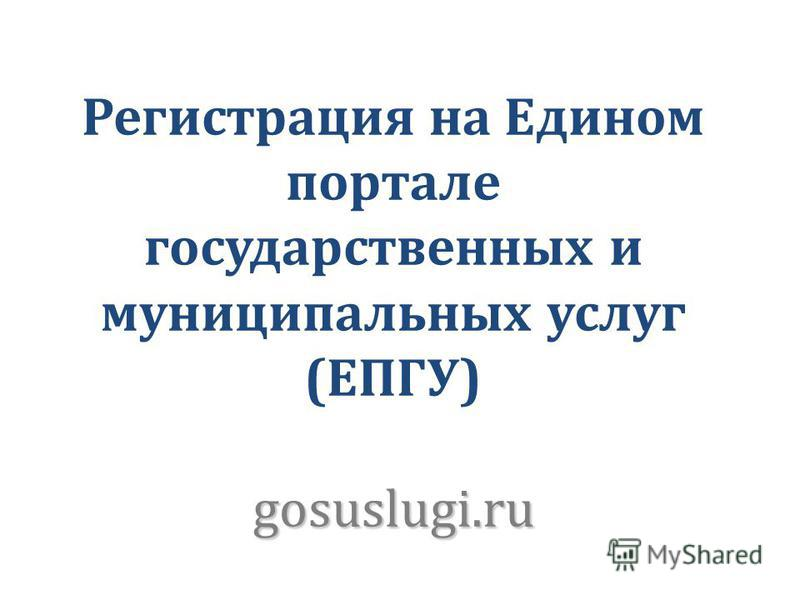 gosuslugi.ru Регистрация на Едином портале государственных и муниципальных услуг (ЕПГУ) gosuslugi.ru