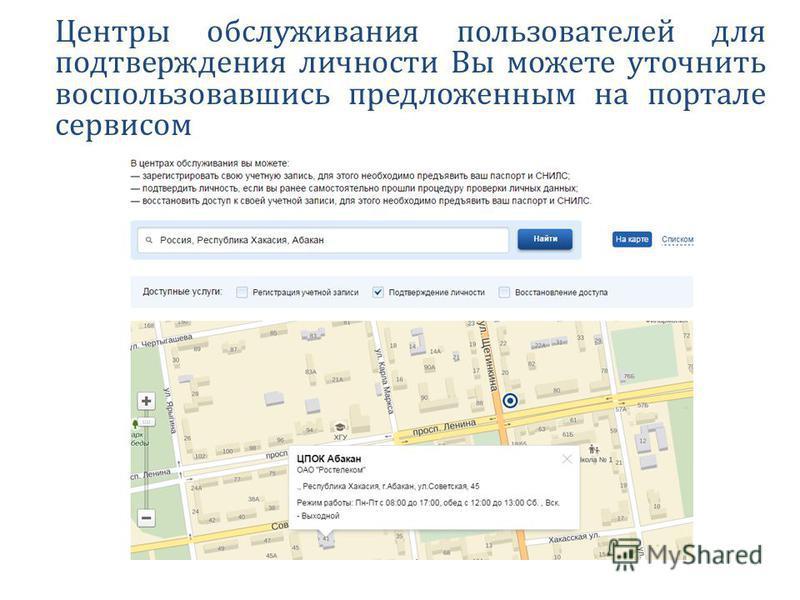 Центры обслуживания пользователей для подтверждения личности Вы можете уточнить воспользовавшись предложенным на портале сервисом