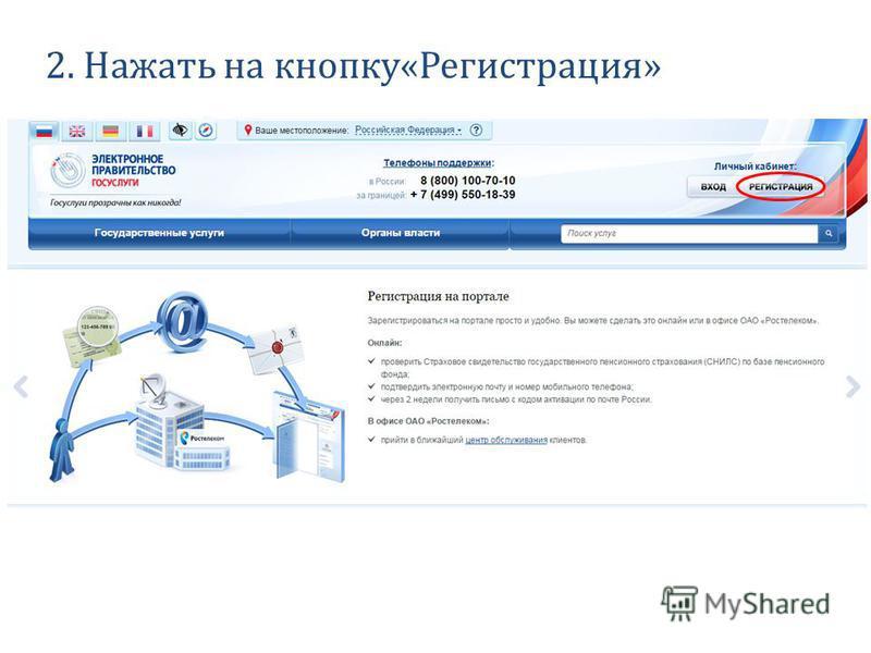 2. Нажать на кнопку«Регистрация»