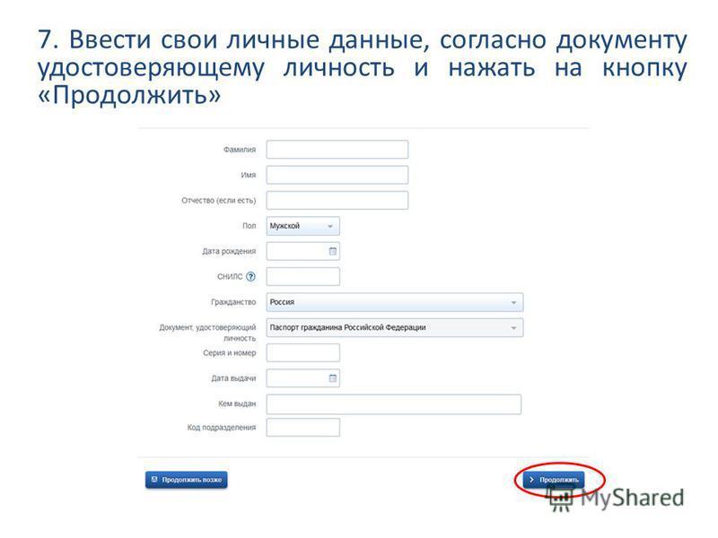 7. Ввести свои личные данные, согласно документу удостоверяющему личность и нажать на кнопку «Продолжить»