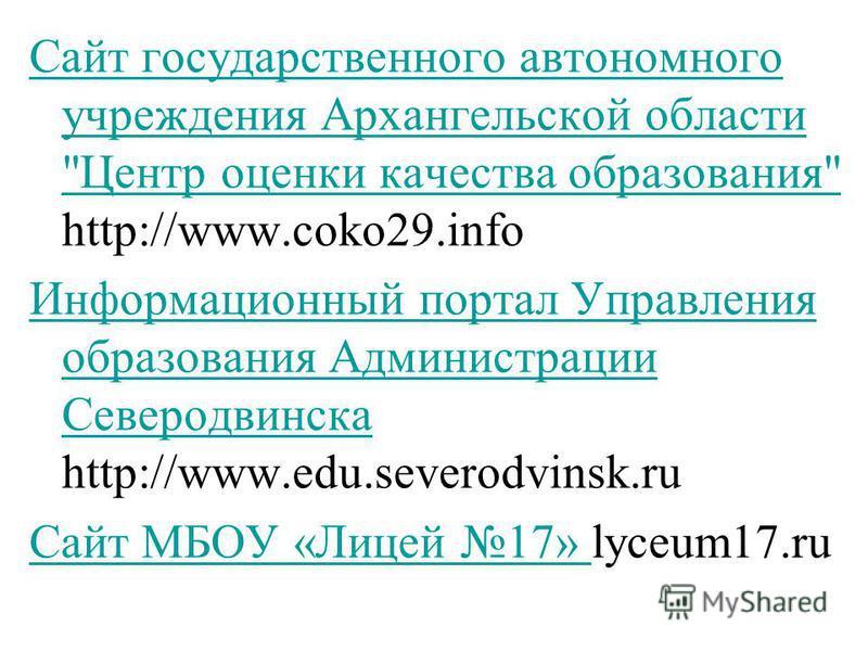 Сайт государственного автономного учреждения Архангельской области
