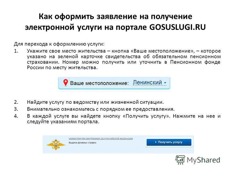 Как оформить заявление на получение электронной услуги на портале GOSUSLUGI.RU Для перехода к оформлению услуги: 1. Укажите свое место жительства – кнопка «Ваше местоположение», – которое указано на зеленой карточке свидетельства об обязательном пенс