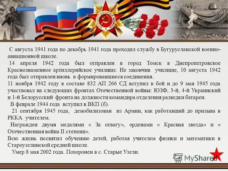С августа 1941 года по декабрь 1941 года проходил службу в Бугурусланской военно- авиационной школе. 14 апреля 1942 года был отправлен в город Томск в Днепропетровское Краснознаменное артиллерийское училище. Не закончив училище, 10 августа 1942 года