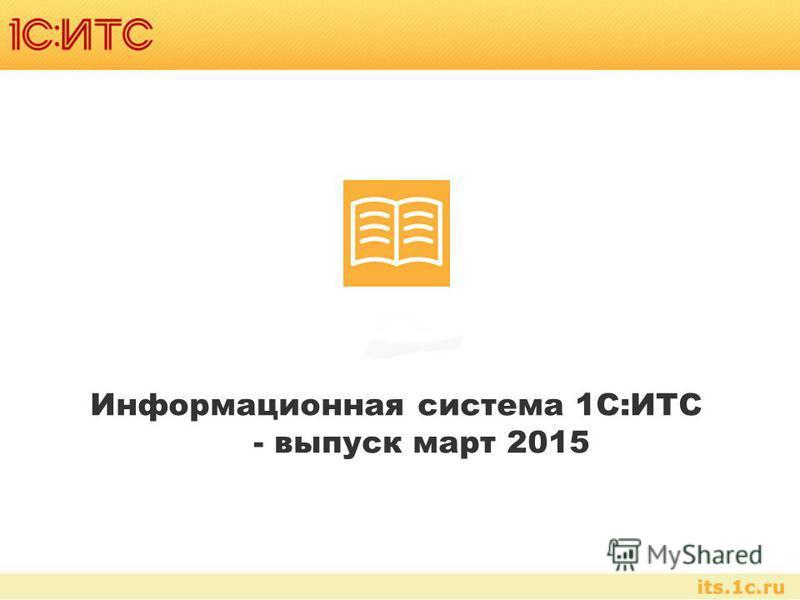 Информационная система 1С:ИТС - выпуск март 2015