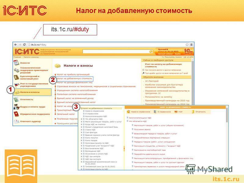 Налог на добавленную стоимость its.1c.ru/#duty 1 2 3