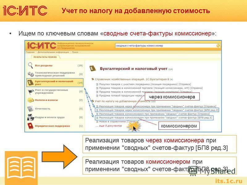 Учет по налогу на добавленную стоимость Ищем по ключевым словам «сводные счета-фактуры комиссионер»: Реализация товаров через комиссионера при применении