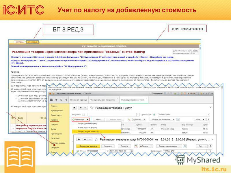Учет по налогу на добавленную стоимость БП 8 РЕД.3 для комитента